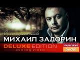 Михаил Задорин - Сумасшедшая любовь