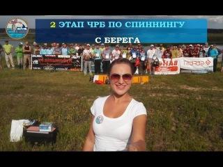 2 этап ЧРБ 2016 по спиннингу с берега. Видео-обзор
