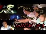 Жесть #1 - Играем в ЛЕСУ в WICK Инди-хоррор (Детки пошли гулять в ЛЕС)
