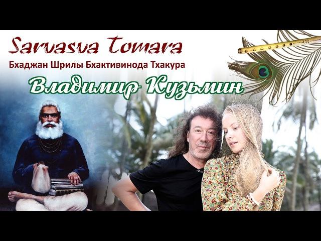 Владимир Кузьмин • Sarvasva Tomarа (Бхаджан Бхактивинода Тхакура )