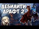 ДЕБИЛИТИ ДРАФТ 2 ДЖАКИРО ДОТА 2