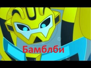 Боты спасатели клип мультфильм  Бамблби, Бамбелби, Бабелби Балбелби Трансформеры  Оптимус . Автоботы