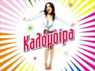 Kalomoira - egw eimai i kalomoira (download)