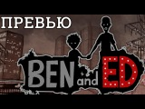 Ben and Ed - Настоящий Зомби-паркур