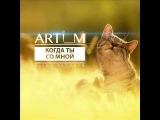 Arti_M - Когда ты со мной (new2015)