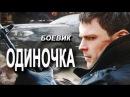 Одиночка Фильм Боевик  русский сериал