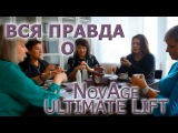 Вся правда о NovAge Ultimate Lift
