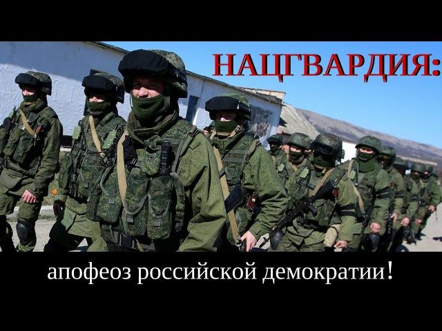 Нацгвардия: апофеоз российской демократии