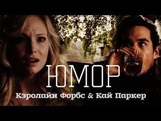 Кай Паркер Кэролайн Форбс - ЮМОР