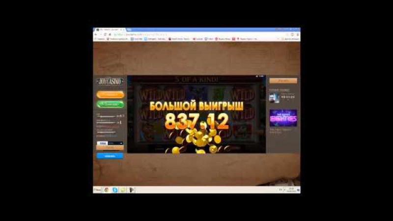 Играем в слоты онлайн казино Джойказино - лудовод