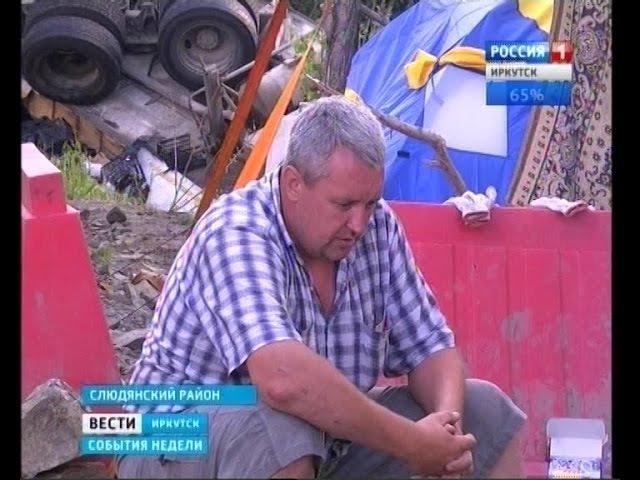 Помочь дальнобойщику, попавшему в беду, вызвались жители всей Иркутской области, Вести-Иркутск 11 июл. 2016 г.