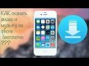 КАК скачать видео и музыку бесплатно на iphone, ipod, ipad? (без компьютера!)