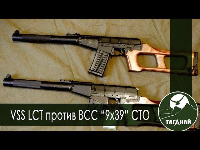 [Обзор от СК Таганай] Сравнение страйкбольных ВСС от LCT и СТО 9х39
