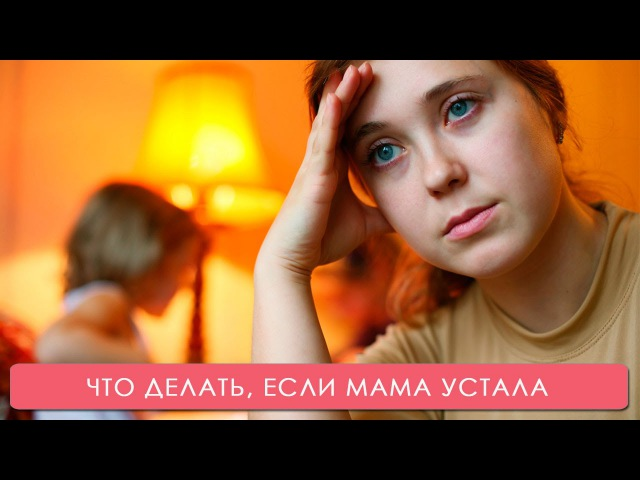 Что делать, если мама устала. Мамина школа. ТСВ
