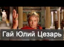 Отзыв о погружении, воспоминание прошлой жизни Гай Юлий Цезарь. Кирилл Шурыгин.