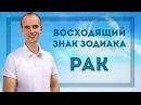 Восходящий знак зодиака Рак в Джйотиш Дмитрий Бутузов Ведический астролог, пс ...
