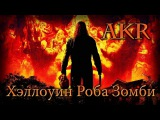 AKR - Хэллоуин Роба Зомби (2011)