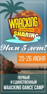 Waacking Summer Sharing Camp 20-26.06.2016