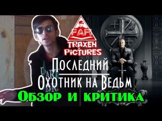 Трахен Pictures - Последний Охотник на Ведьм