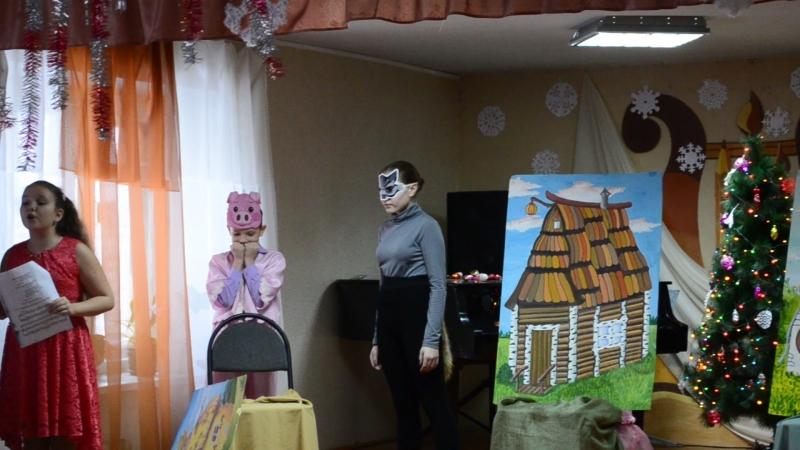 Музыкальная сказка Три поросенка Пильнинская ДШИ