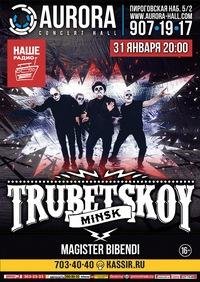 31.01 - Trubetskoy в Aurora Concert Hall