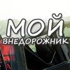 Мой внедорожник.ру