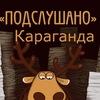 Подслушано Караганда(архив)