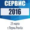 "Конференция ""Продажи&Маркетинг: Сервис 2016"""
