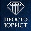"""Юридические услуги от компании """"ПРОСТО ЮРИСТ"""""""