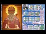 Православный календарь 22 апреля. Святой преподобномученик Вадим
