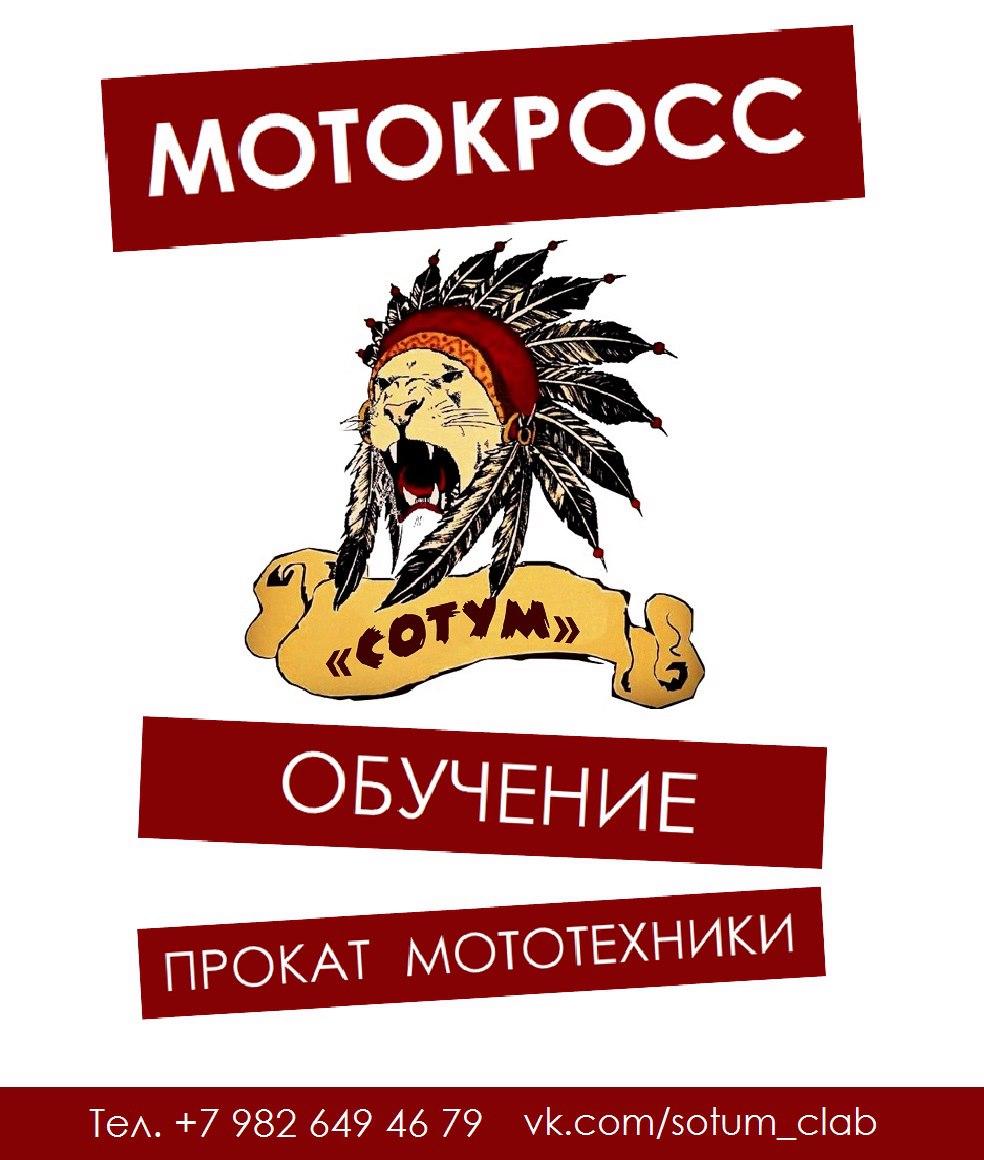 Мотоклуб СОТУМ