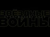 Звёздные войны: Пробуждение силы / Star Wars: The Force Awakens [Международный трейлер №2 RUS] (2015)