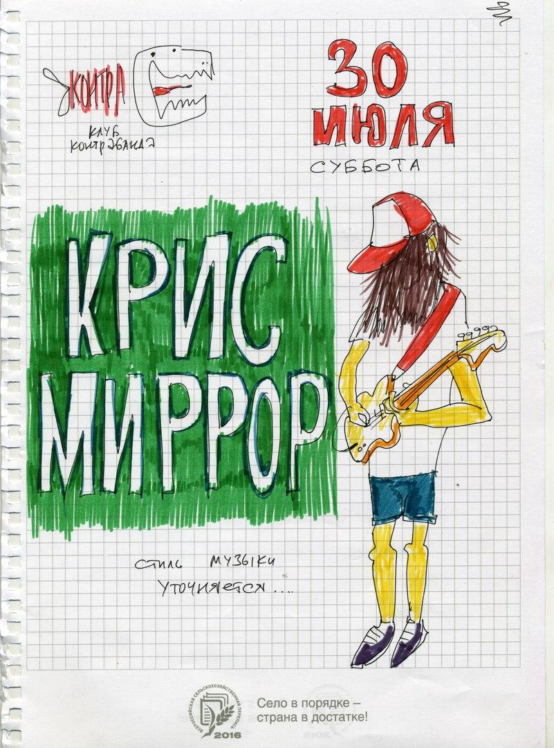 Афиша Владивосток KrisMirror / Contrabanda.club 30.07.2016