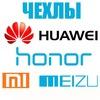 Чехлы Huawei Xiaomi Meizu