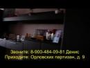 Орловских Партизан, 9