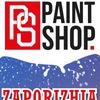 Paint shop Запорожье|Одежда, обувь, аксессуары