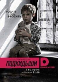Подкидыши (Сериал 2016)
