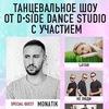 DanceSing I'm Ukrainian Creative | 12 июня |Киев