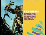 Рекламная заставка (СТС, 01.2016)  Премьеры и лучшие фильмы (Январь)
