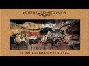 Первобытная культура рус История древнего мира