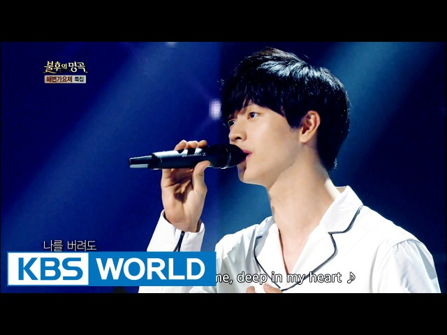 BTOB - To My Love | 비투비 - 님에게 [Immortal Songs 22016.08.27]