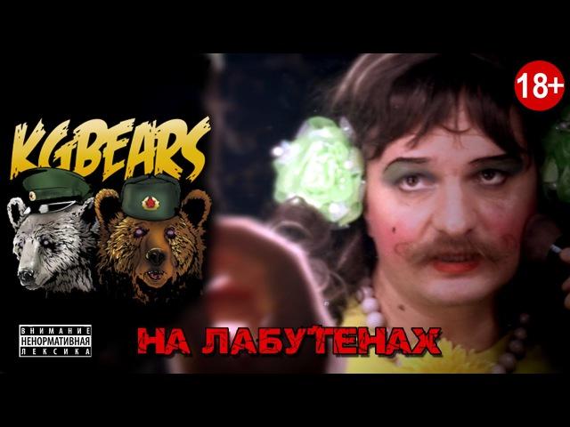 KGBears - Экспонат (Ленинград parody 18)
