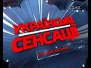 Російський погляд Українські сенсації 108 випуск