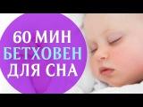 Колыбельная на ночь для детей, музыка для сна - Лечебная музыка для сна - Бетховен