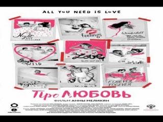 Про Любовь 2015 смотреть онлайн бесплатно Трейлер