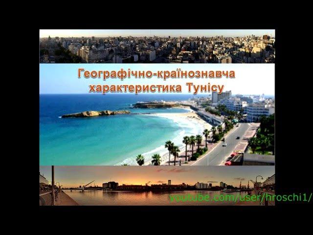 Презентація на тему: Географічно краєзнавча характеристика Тунісу