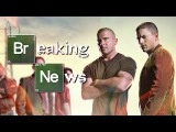 Breaking News #ВЫПУСК 10 - Новый сезон сериала «Побег из тюрьмы»