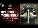 Осторожно мошенники! - музыкальный клип от Студия ГРЕК, TheDRZJ и Wartactic Доктор Александров