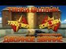 TankoChannel Двойное звание подписчиков БТ