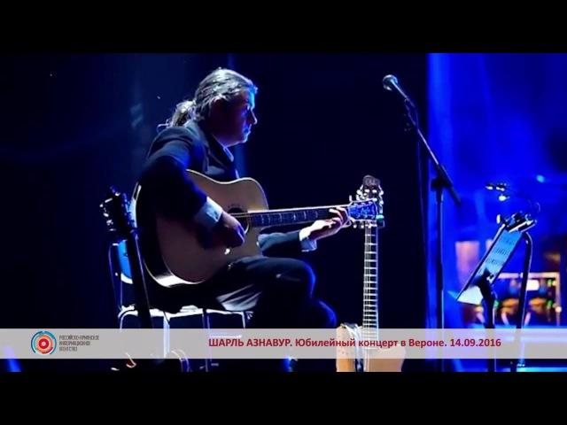 Юбилейный концерт Шарля Азнавура в Вероне. 14.09.2016